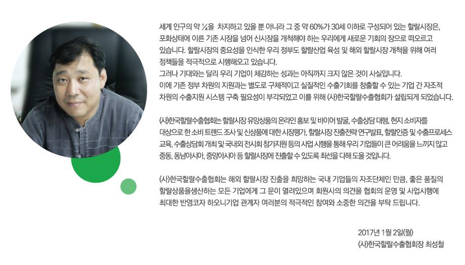 할랄수출협회-협회장인사말.jpg
